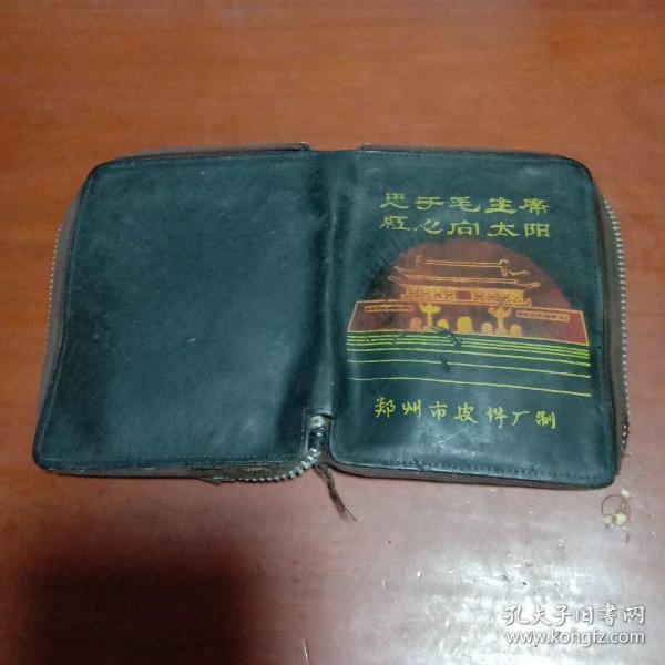 文化大革命《忠于毛主席,红心向太阳》有天安门放光芒图案 钱包 郑州市皮件厂制