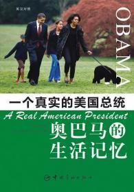 一个真实的美国总统:奥巴马的生活记忆(英汉对照)