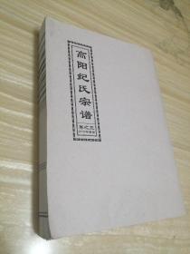 高阳纪氏宗谱。(松阳纪氏家谱)卷之三