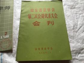山东省法学会第二次会员代表大会会刊