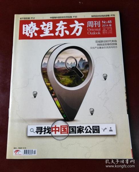 瞭望东方周刊(2014年第48期 寻找中国国家公园)