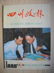 《四川政报》1995年第19期