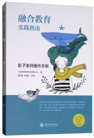 融合教育实践指南:影子老师操作手册