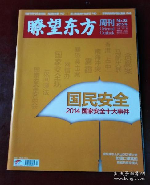 瞭望东方周刊(2015年第02期 国民安全)