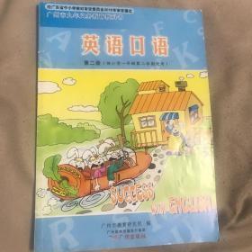 英语口语第二册