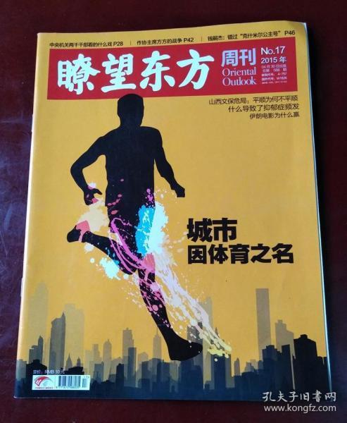 瞭望东方周刊(2015年第17期 城市因体育之名)