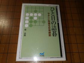 【日本原版围棋书】一目了然的诘棋