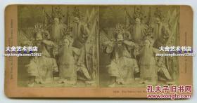 清代蛋白立体照片--传神的中国京剧脸谱花脸四人物蛋白立体照片,大约1880年代,快130年的历史了