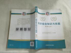 2017执业药师考试用书国家执业药师考试指南:药学综合知识与技能(第七版)