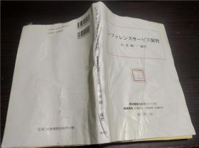 日本原版日文 レフアレンスサービス演习 山本顺一编著 理想社  大32开平装