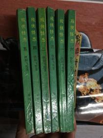 残侠怪杰 (全1-6册)