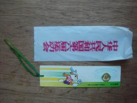 86年第六届运动会---年历书签