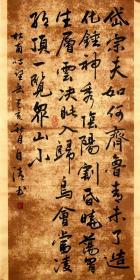 【保真】中书协会员、书法名家赵自清行书精品:杜甫《望岳》