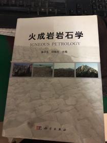 火成岩岩石学