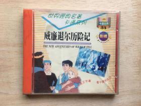 看名著卡通学英语——威廉退尔历险记(中英文字幕)1CD