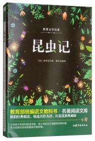 昆虫记/教育部统编语文教科书·名著阅读文库