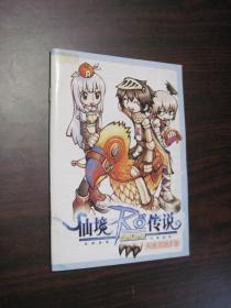 仙境传说 天使领路手册
