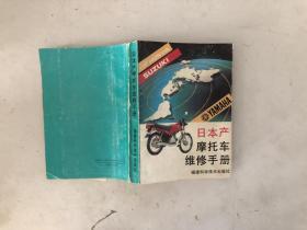 日本产摩托车维修手册·