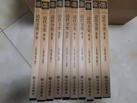 清代全史(全十册)