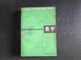 70年代老版高中数学教辅:中学基础知识手册 数学【馆藏,未用】