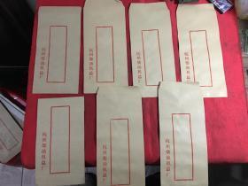 杭州老信封 旧信封.空白信封〔五个〕
