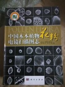 中国木本植物花粉电镜扫描图志