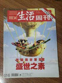 三联生活周刊(2011年第5期 总第616期)笋 菌 蔬 谷 蔬 豆腐 盛世之素