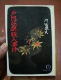 户隐伝说杀人事件(日文版)