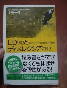 LD学习障害(日文版)