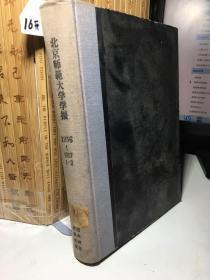 北京师范大学学报--社会科学创刊号 1956年第1期 + 1957年第1.2期 陈垣写发刊词
