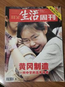 三联生活周刊(2007年第21期 总第435期)黄冈制造 一所中学的高考传奇