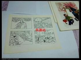 列宁在十月(连环画之四幅)包老保真)1201印刷厂库存