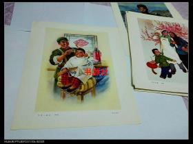 文革宣传画——军民一家亲(年画)包老保真)1201印刷厂库存