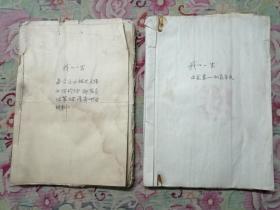 我的一生(检讨书——冤案——平反.手写原稿。两本合售)
