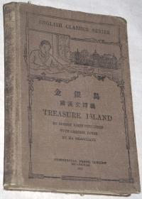 民国外文版图书:《金银岛》英文版布面精装本1本全(1922年10月五版,商务印书馆出版发行,32开本).