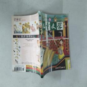儿童文学【中】2013年11月号