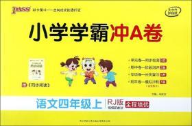 小学学霸冲A卷:语文(四年级上RJ版统编新教材全程培优)