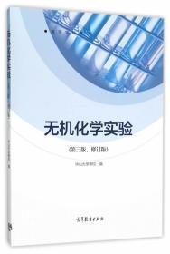 无机化学实验第三版第3版修订版 中山大学高等教育出版