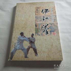 佛汉拳 国家级非物质文化遗产