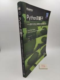 Python灰帽子:黑客与逆向工程师的Python编程之道(一版一印)