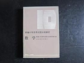 90年代老版高中数学教辅:新编十年高考试题分类解析 数学【馆藏,未用】