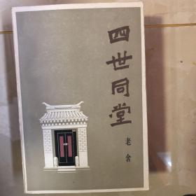 四世同堂(貨號U1)