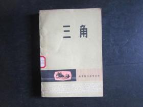 80年代老版高中数学教辅:高考复习参考丛书 三角【馆藏,未用】