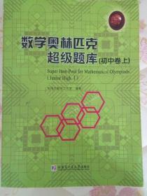 【全新正版一手书】数学奥林匹克超级题库(初中卷)(上)
