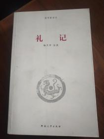礼记;国学新读本,库6架4排