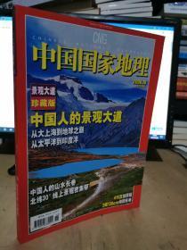 2006年   中国国家地理   第10期  景观大道珍藏版送附刊