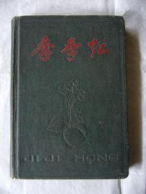 墨绿色漆布面精装季季红日记本 36开,约150页,插有六福哈尔滨公园彩色风景照,仅写了3页