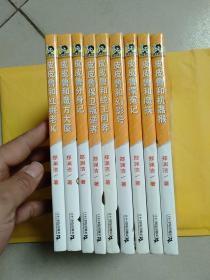 皮皮鲁总动员 橙黄系列丛书(9本合售)