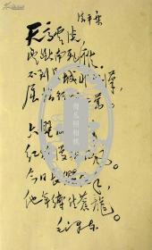 【独自叩门·墨迹·艺术·人文社科】·BH·1·30·10·毛泽东诗词·《清平乐·六盘山》·宣纸·高清微喷复制品·不是手写墨迹·详见书影