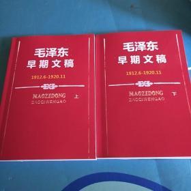 毛泽东早期文稿(上下册)
